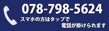Call: 078-798-5624
